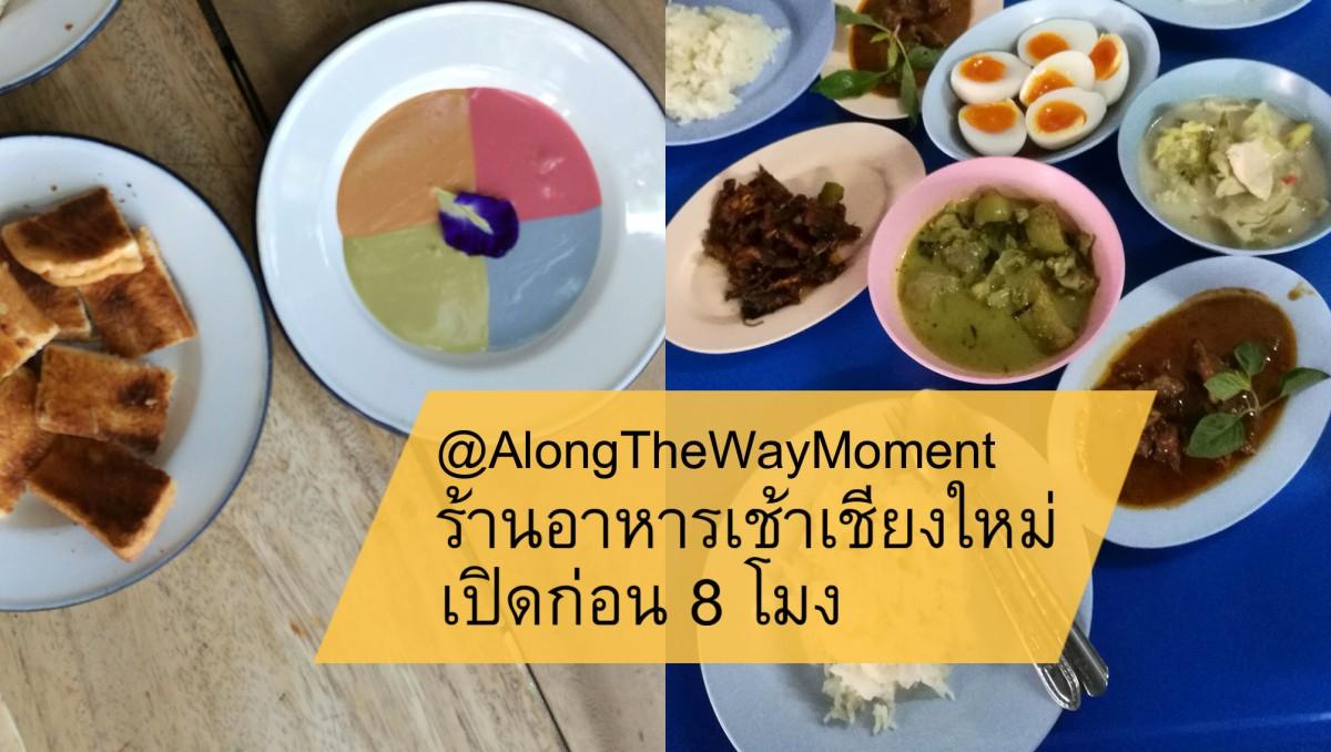 รวม 7ร้านอาหารเช้าสำหรับคนมาเที่ยวเชียงใหม่ (เปิดก่อน 8 โมง)